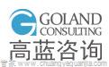 上海高蓝商务咨询有限公司