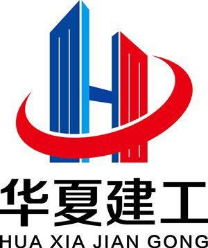 武汉华夏建安建筑设计研究院