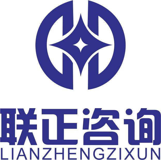 北京联正管理咨询有限公司