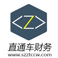 深圳市直通车财务咨询有限公司
