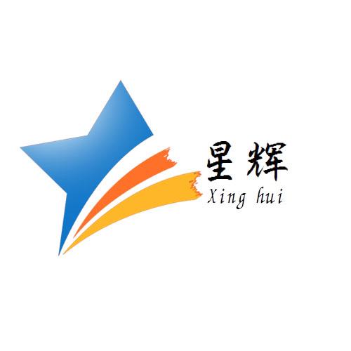 四川星辉品牌管理集团有限公司