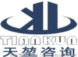 河南天堃工程咨询有限公司