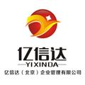 亿信达北京企业管理有限公司