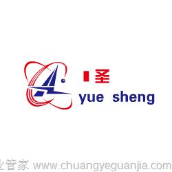 上海玥圣企业管理有限公司