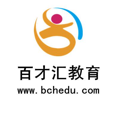 重庆百才汇教育信息咨询有限责任公司