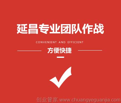 陕西延昌建筑设计有限公司
