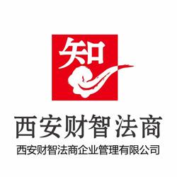 西安财智法商企业管理有限公司