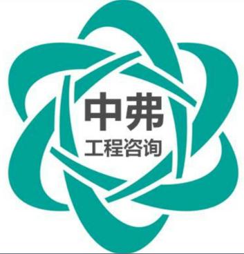 河南中弗工程咨询有限公司