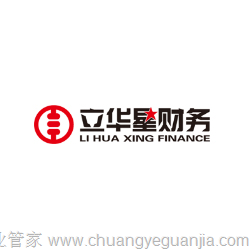 广州立华财务顾问有限公司佛山分公司