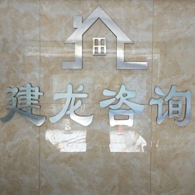 广州建龙企业管理咨询有限公司