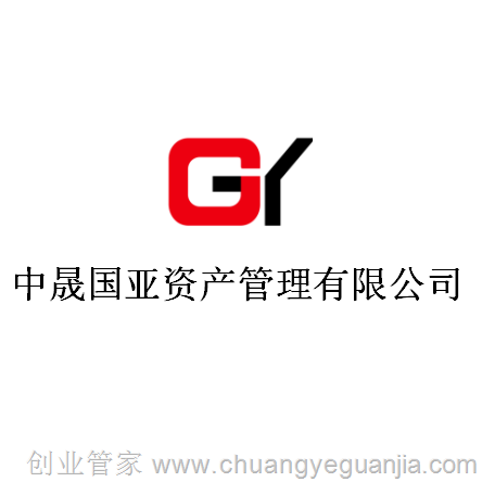 中晟国亚资产管理有限公司