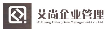 长沙艾尚企业管理有限公司