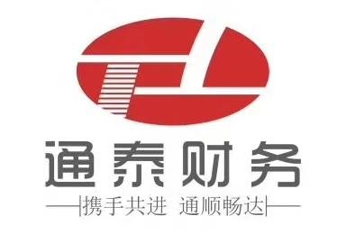黔东南通泰财务咨询有限公司