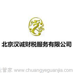 北京汉城财税服务有限公司