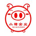 深圳小猪企业服务有限公司