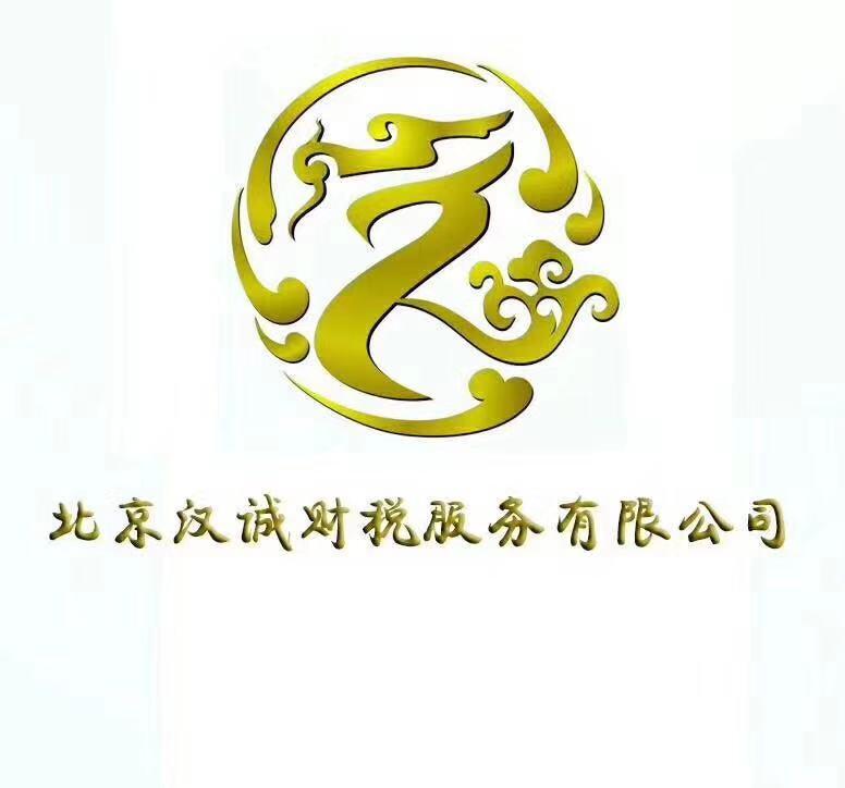 北京汉诚财税服务有限公司