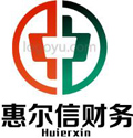 曲靖市麒麟区惠尔信财务咨询有限公司