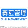 上海赛宏企业管理有限公司