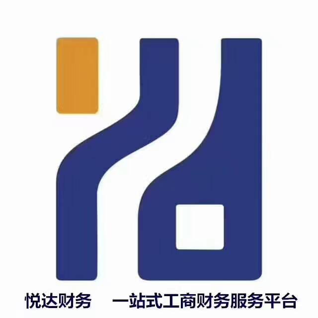 河南悦达代理记账有限公司