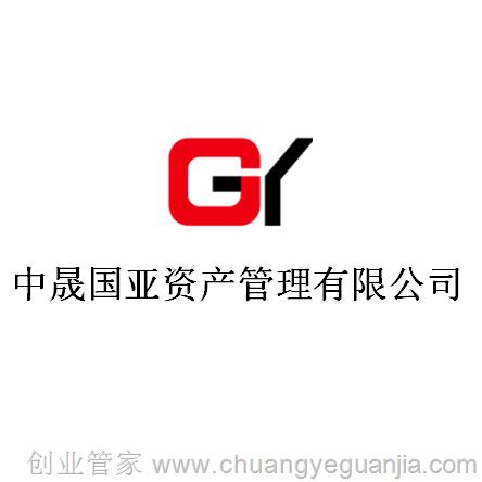 中晟国亚(北京)管理有限公司