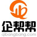 企帮帮(北京)企业服务有限公司